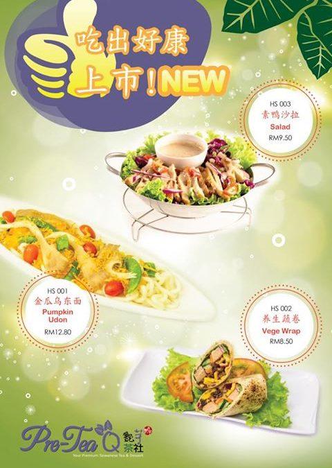 新品上市:素鸭沙拉、金瓜乌冬面、养身蔬卷
