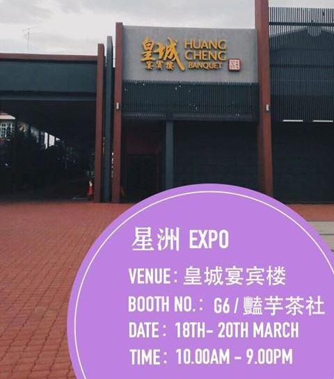 麻坡星洲Expo