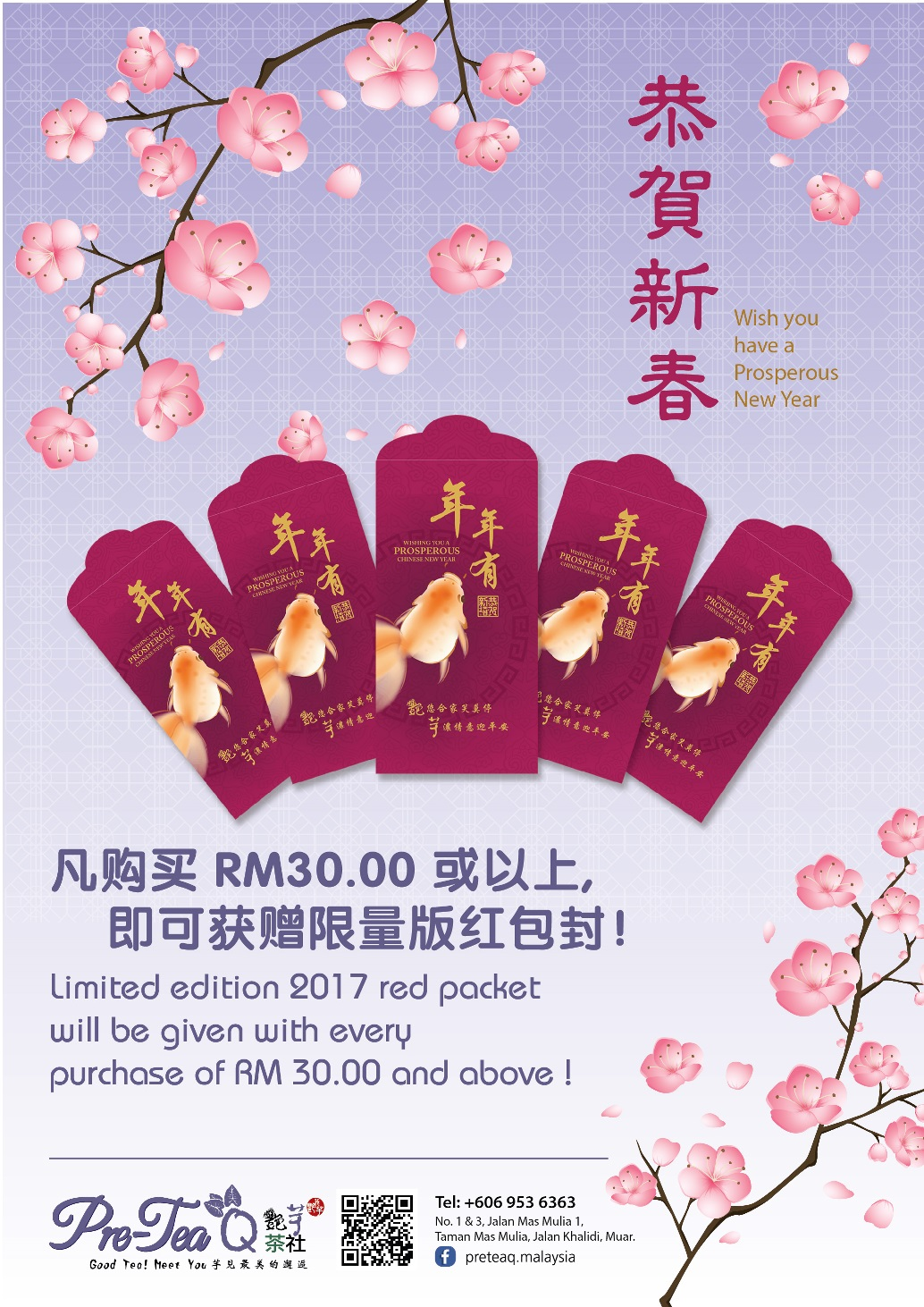 red packet redeem